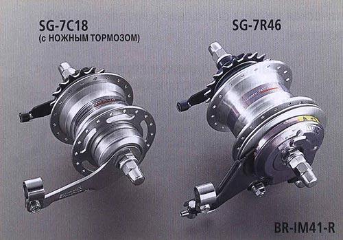 INTER-7 SG-7C18 (С НОЖНЫМ ТОРМОЗОМ) SG-7R46 BR-IM41-R. Компоненты серии Comfort. Велосипедные компоненты Shimano 2010 года.