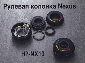 Рулевая колонка Nexus HP-NX10. Компоненты серии Comfort. Велосипедные компоненты Shimano 2010 года.